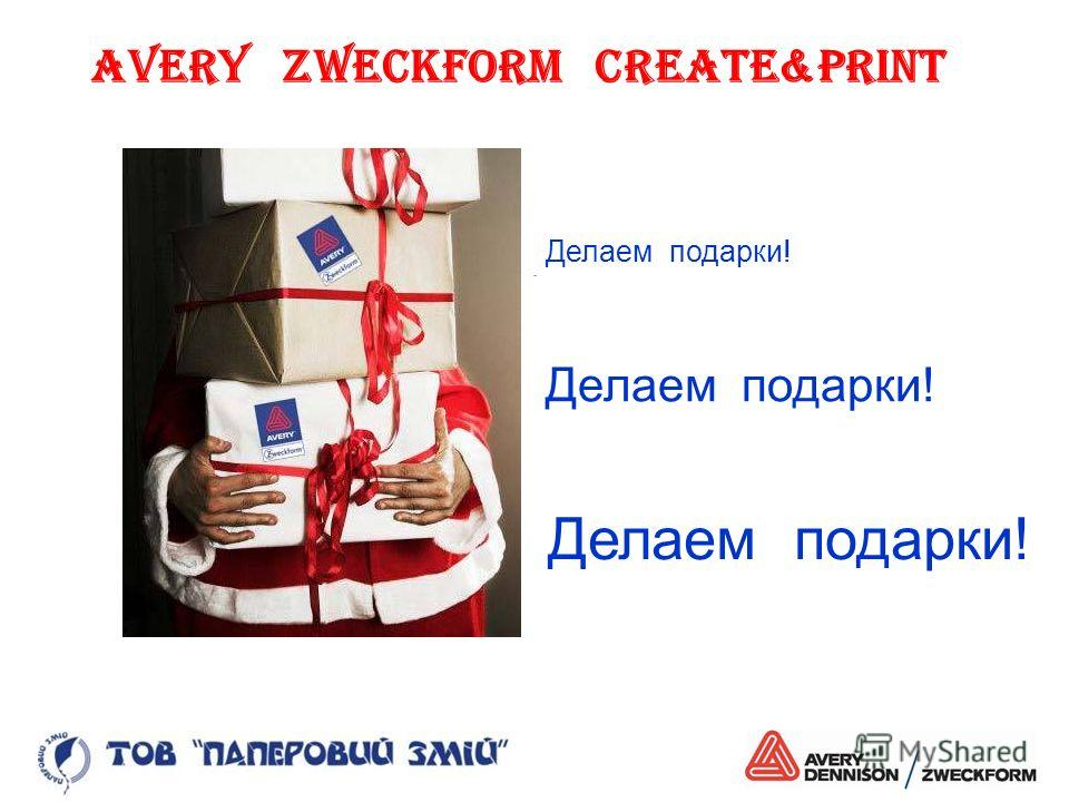 Avery Zweckform Create&Print Делаем подарки!