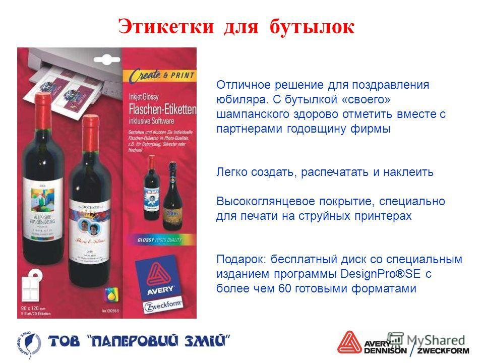 Этикетки для бутылок Отличное решение для поздравления юбиляра. С бутылкой «своего» шампанского здорово отметить вместе с партнерами годовщину фирмы Легко создать, распечатать и наклеить Высокоглянцевое покрытие, специально для печати на струйных при