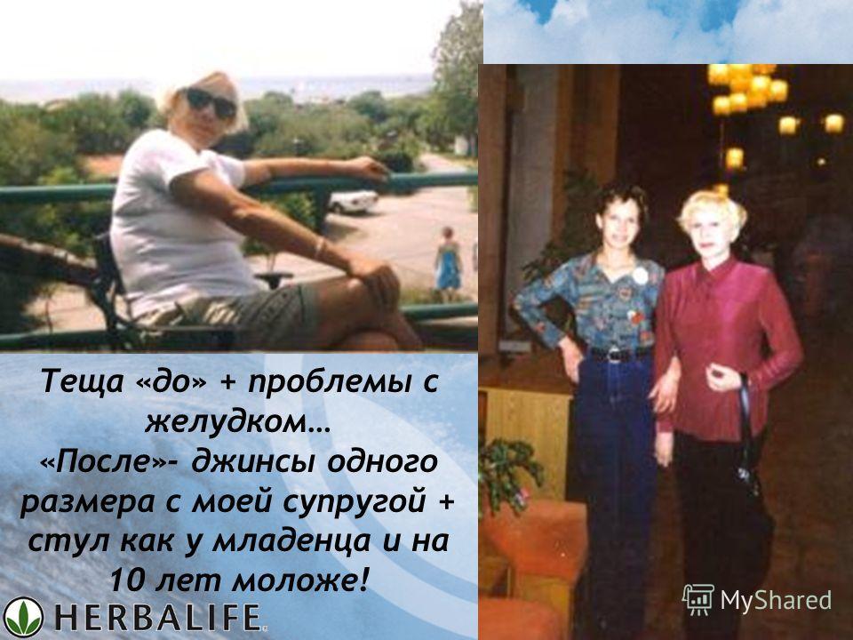 Теща «до» + проблемы с желудком… «После»- джинсы одного размера с моей супругой + стул как у младенца и на 10 лет моложе!