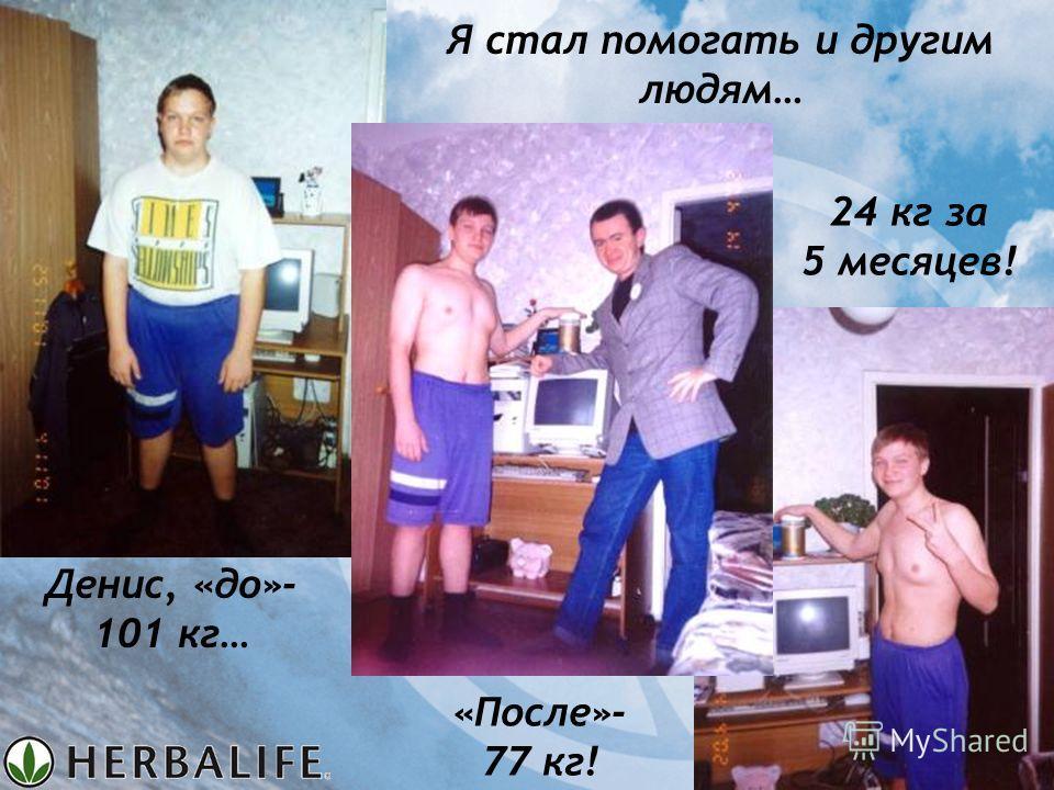 Денис, «до»- 101 кг… Я стал помогать и другим людям… «После»- 77 кг! 24 кг за 5 месяцев!