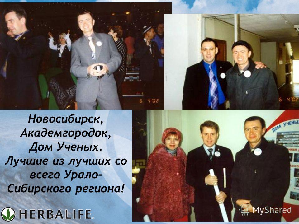 Новосибирск, Академгородок, Дом Ученых. Лучшие из лучших со всего Урало- Сибирского региона!
