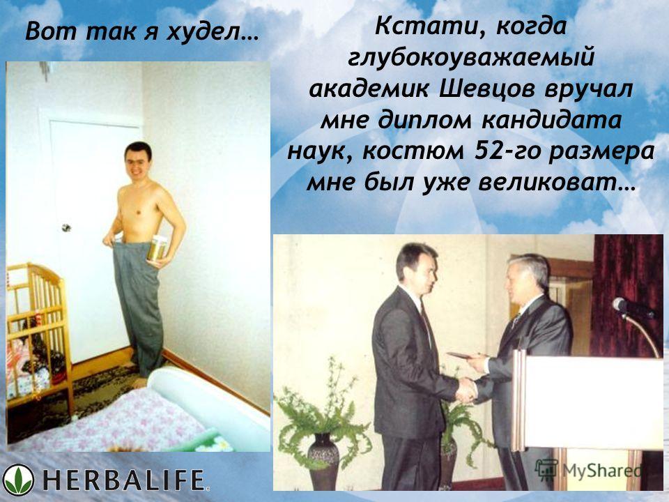 Вот так я худел… Кстати, когда глубокоуважаемый академик Шевцов вручал мне диплом кандидата наук, костюм 52-го размера мне был уже великоват…