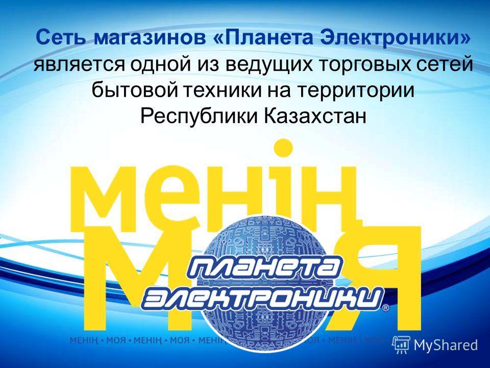 Сеть магазинов «Планета Электроники» является одной из ведущих торговых сетей бытовой техники на территории Республики Казахстан