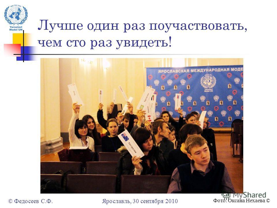 Лучше один раз поучаствовать, чем сто раз увидеть! © Федосеев С.Ф. Ярославль, 30 сентября 2010 Фото: Оксана Нехаева ©
