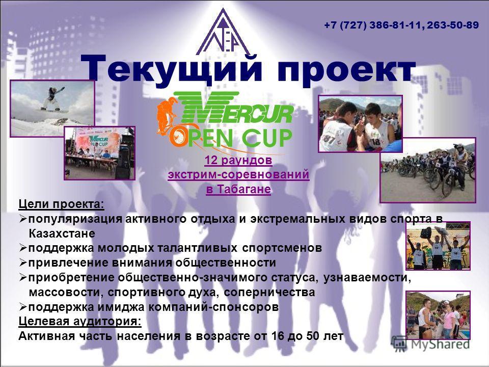 Текущий проект 12 раундов экстрим-соревнований в Табагане Цели проекта: популяризация активного отдыха и экстремальных видов спорта в Казахстане поддержка молодых талантливых спортсменов привлечение внимания общественности приобретение общественно-зн