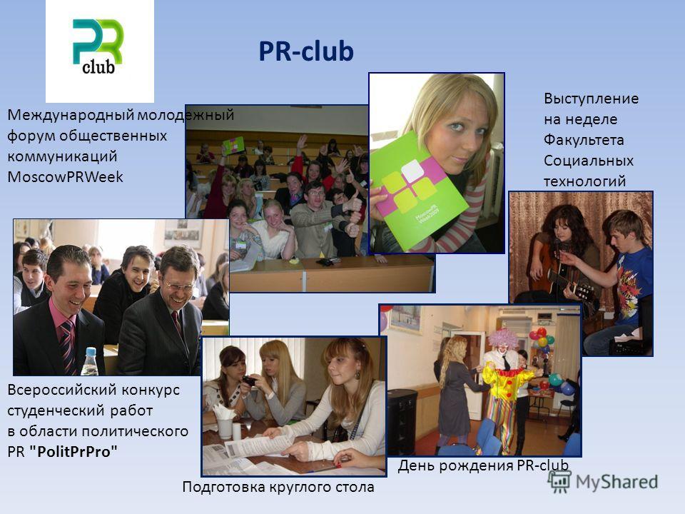 День рождения PR-club Подготовка круглого стола Всероссийский конкурс студенческий работ в области политического PR