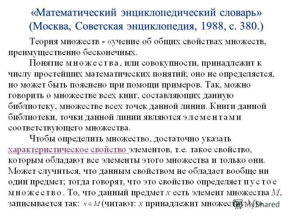 «Математический энциклопедический словарь» (Москва, Советская энциклопедия, 1988, с. 380.)