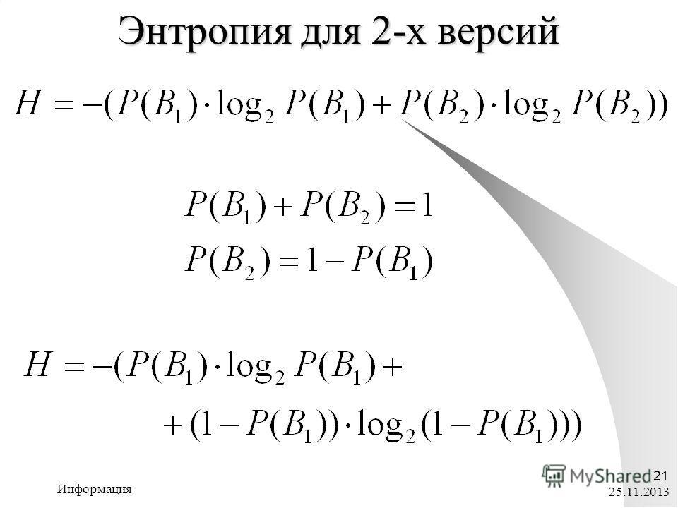 25.11.2013 Информация 21 Энтропия для 2-х версий