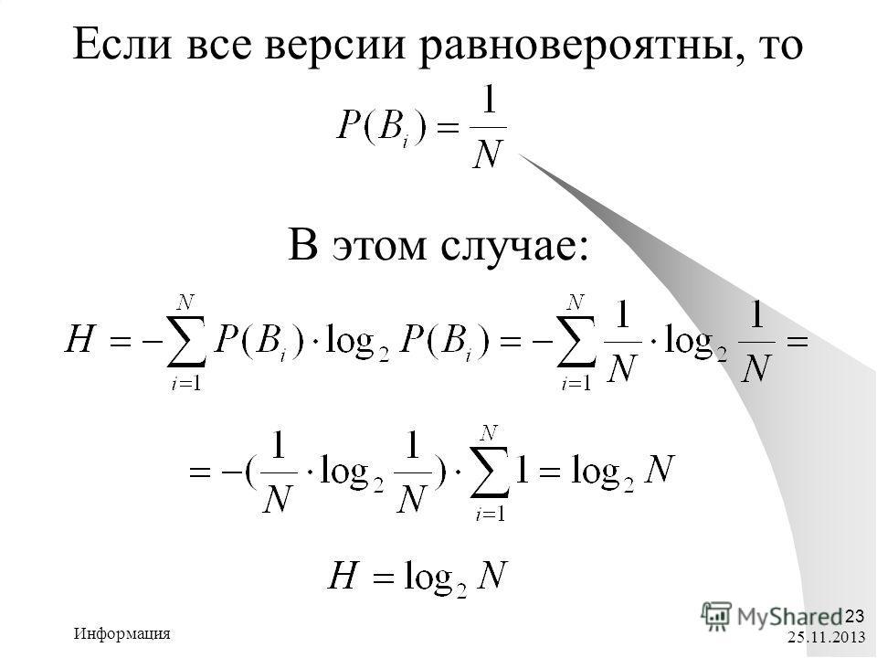 25.11.2013 Информация 23 Если все версии равновероятны, то В этом случае: