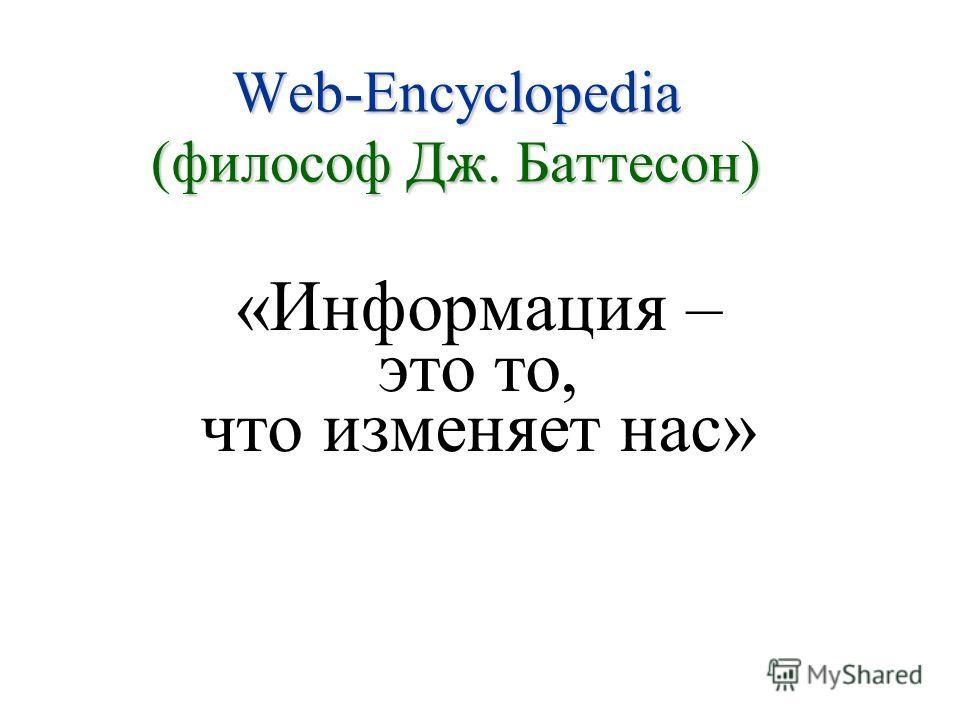 Web-Encyclopedia (философ Дж. Баттесон) «Информация – это то, что изменяет нас»