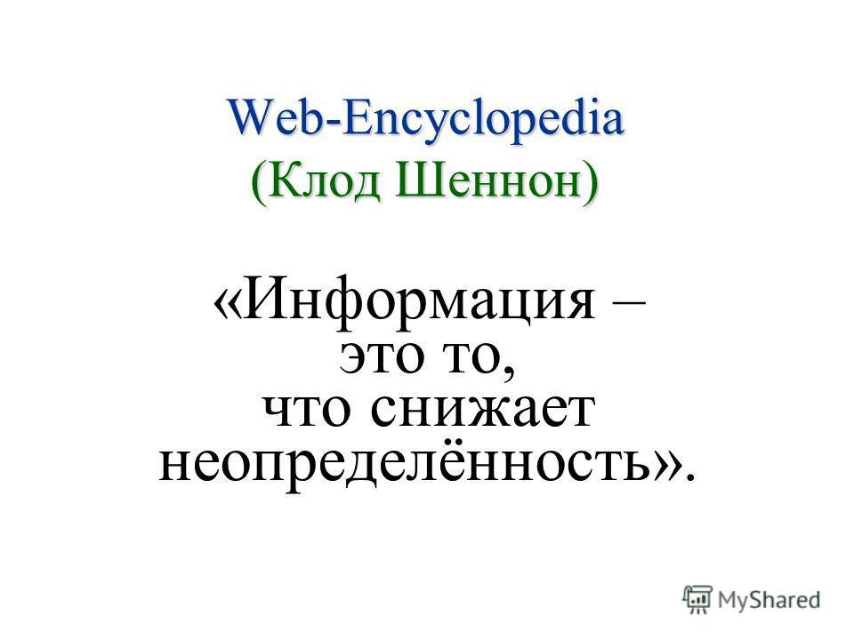 Web-Encyclopedia (Клод Шеннон) «Информация – это то, что снижает неопределённость».
