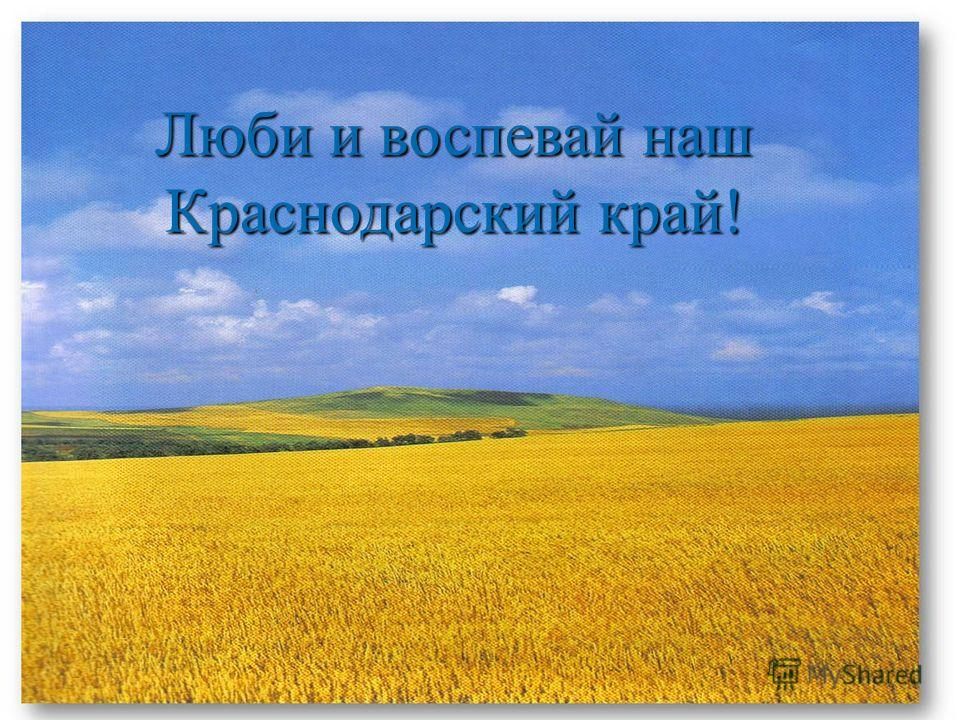 Люби и воспевай наш Краснодарский край!