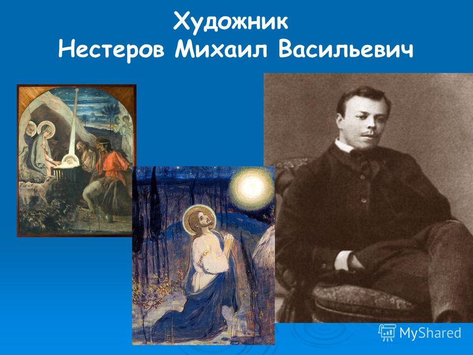 Художник Нестеров Михаил Васильевич
