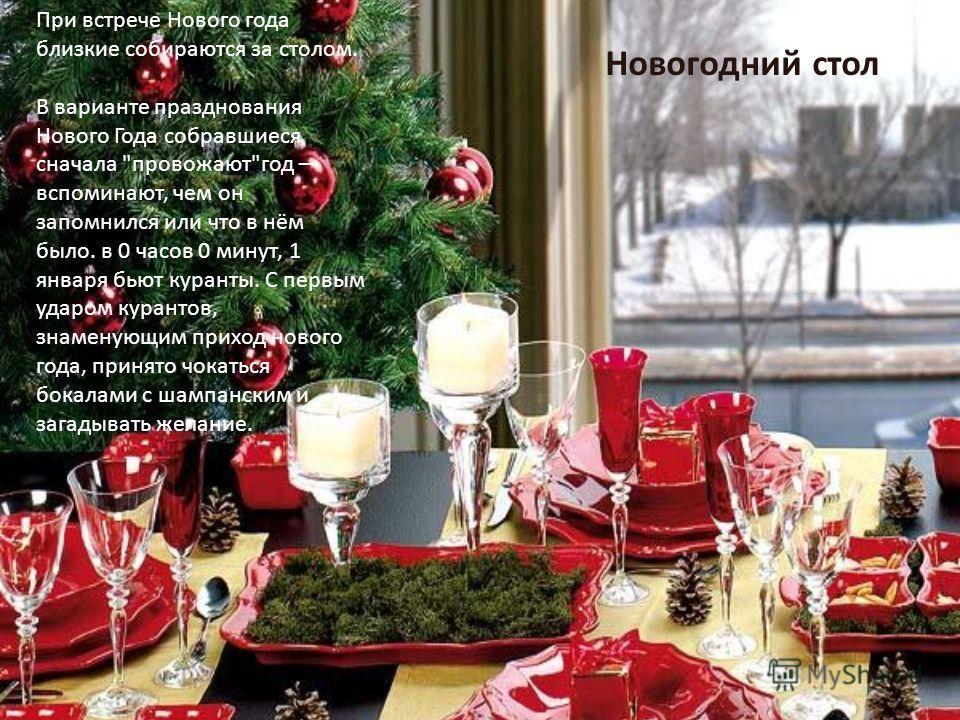 Новогодний стол При встрече Нового года близкие собираются за столом. В варианте празднования Нового Года собравшиеся сначала