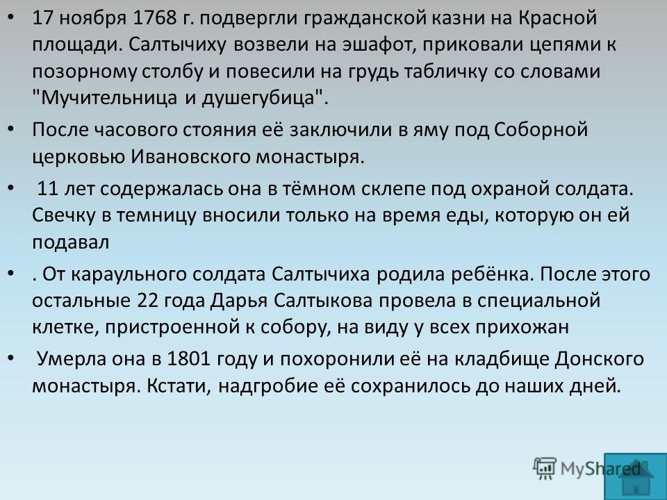 17 ноября 1768 г. подвергли гражданской казни на Красной площади. Салтычиху возвели на эшафот, приковали цепями к позорному столбу и повесили на грудь табличку со словами
