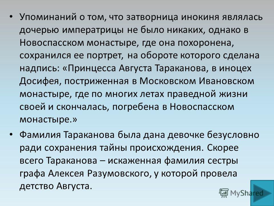 Упоминаний о том, что затворница инокиня являлась дочерью императрицы не было никаких, однако в Новоспасском монастыре, где она похоронена, сохранился ее портрет, на обороте которого сделана надпись: «Принцесса Августа Тараканова, в иноцех Досифея, п