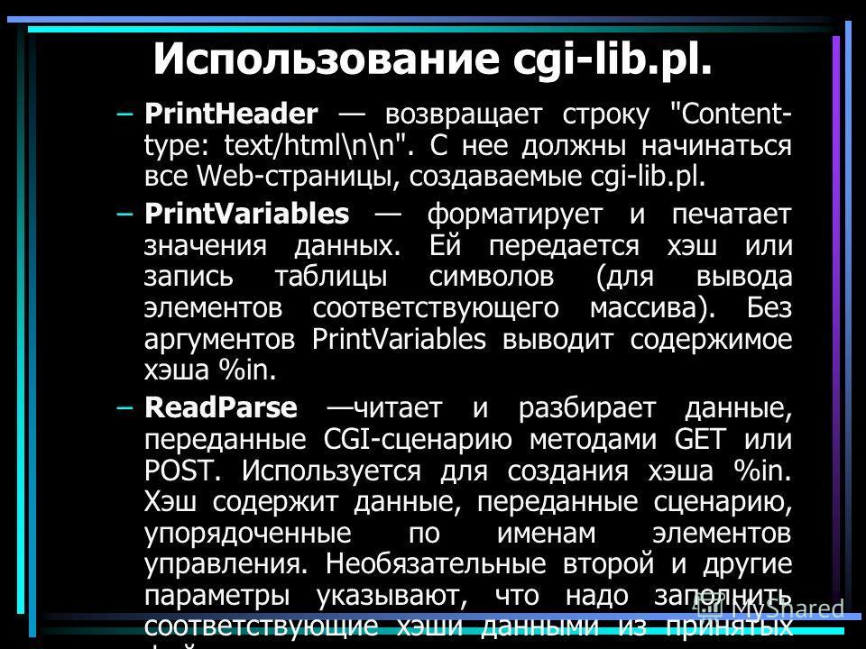Использование cgi-lib.pl. –PrintHeader возвращает строку