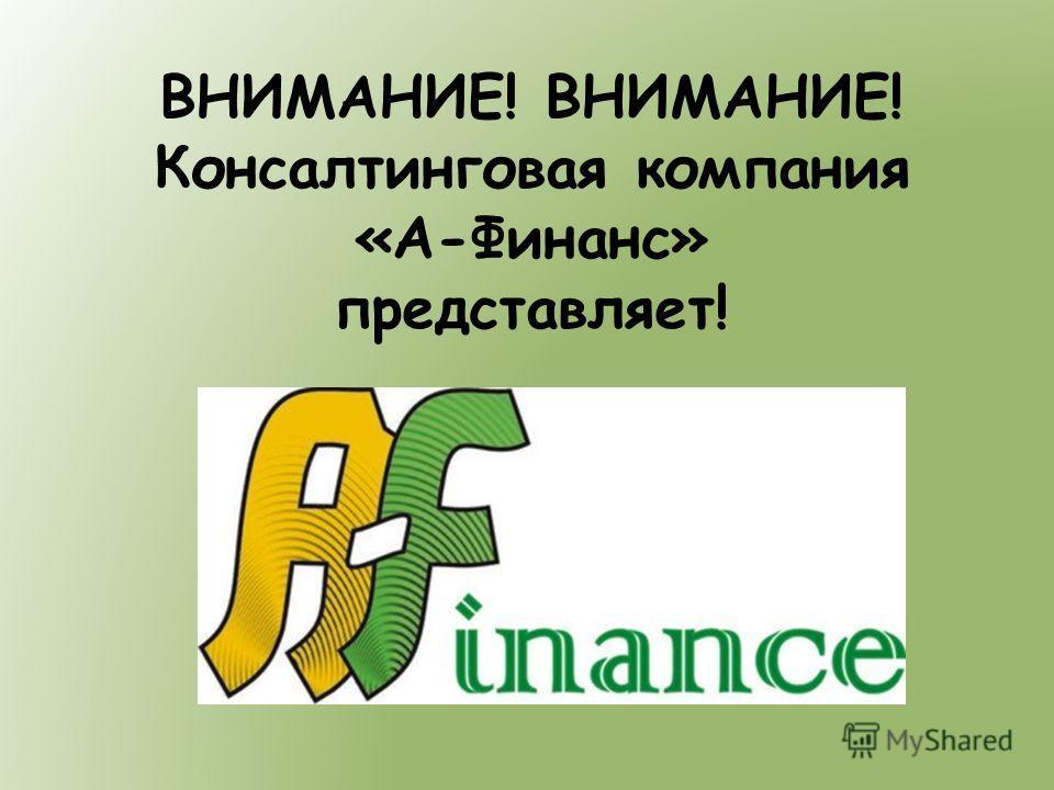ВНИМАНИЕ! ВНИМАНИЕ! Консалтинговая компания «А-Финанс» представляет!