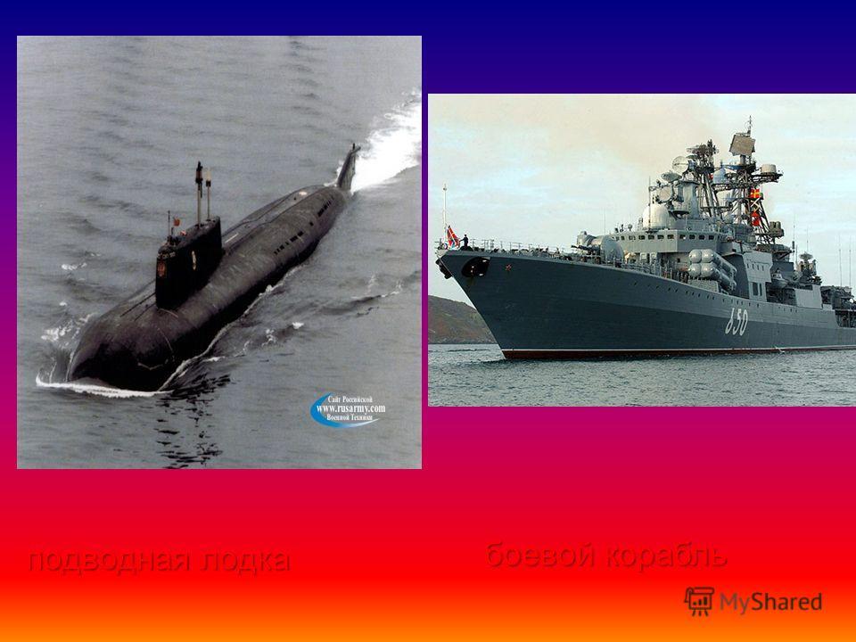 боевой корабль подводная лодка