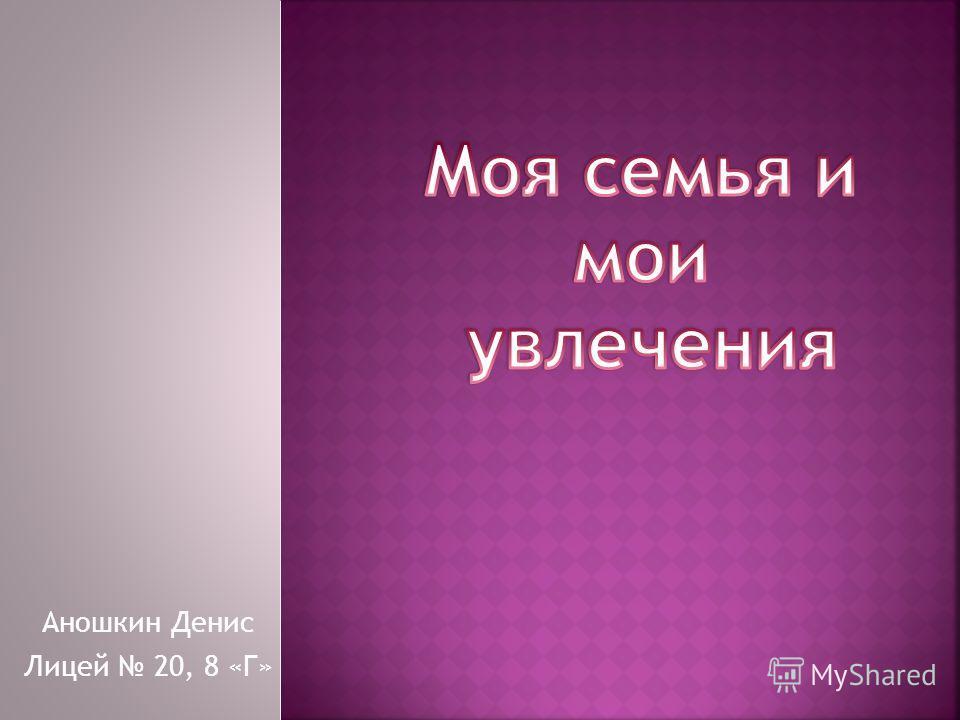 Аношкин Денис Лицей 20, 8 «Г»