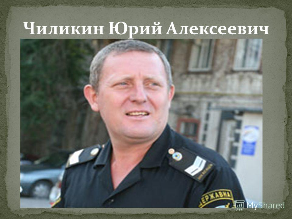 Чиликин Юрий Алексеевич