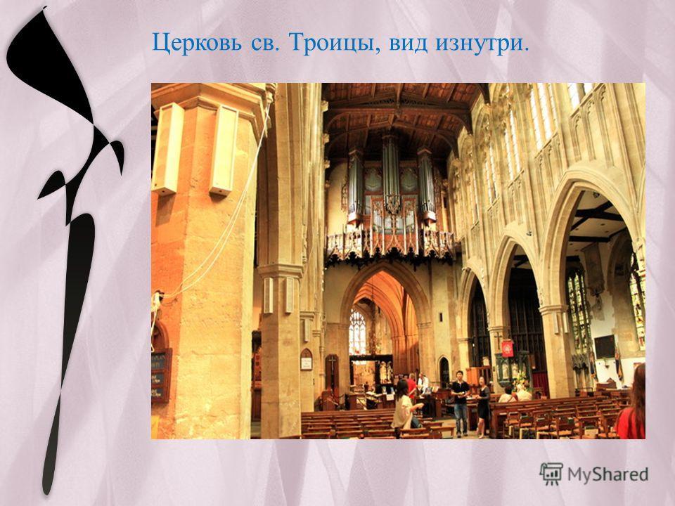 Церковь св. Троицы. Здесь 26 апреля 1564 года крестили Шекспира. Здесь покоится его прах. В церкви XIV в. сохранился трансепт середины XIII в., а шпиль был достроен в 1763году. 26 апреля 1564г. в этой церкви крестили Шекспира. Здесь же его и похорони