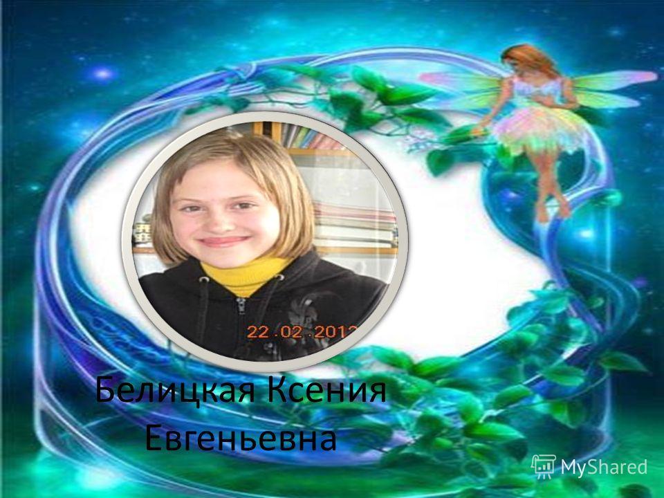 Белицкая Ксения Евгеньевна