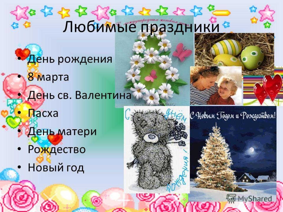 Любимые праздники День рождения 8 марта День св. Валентина Пасха День матери Рождество Новый год