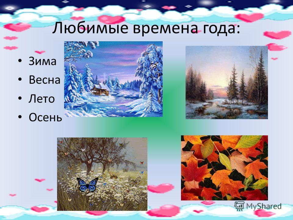 Любимые времена года: Зима Весна Лето Осень