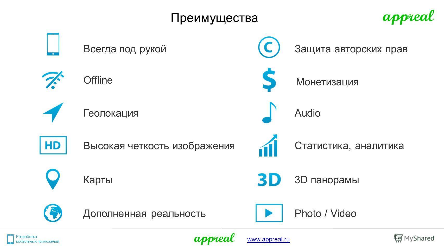 ГеолокацияAudio Offline Монетизация Всегда под рукойЗащита авторских прав Высокая четкость изображения Статистика, аналитика Карты3D панорамы Дополненная реальностьPhoto / Video Преимущества Разработка мобильных приложений www.appreal.ru