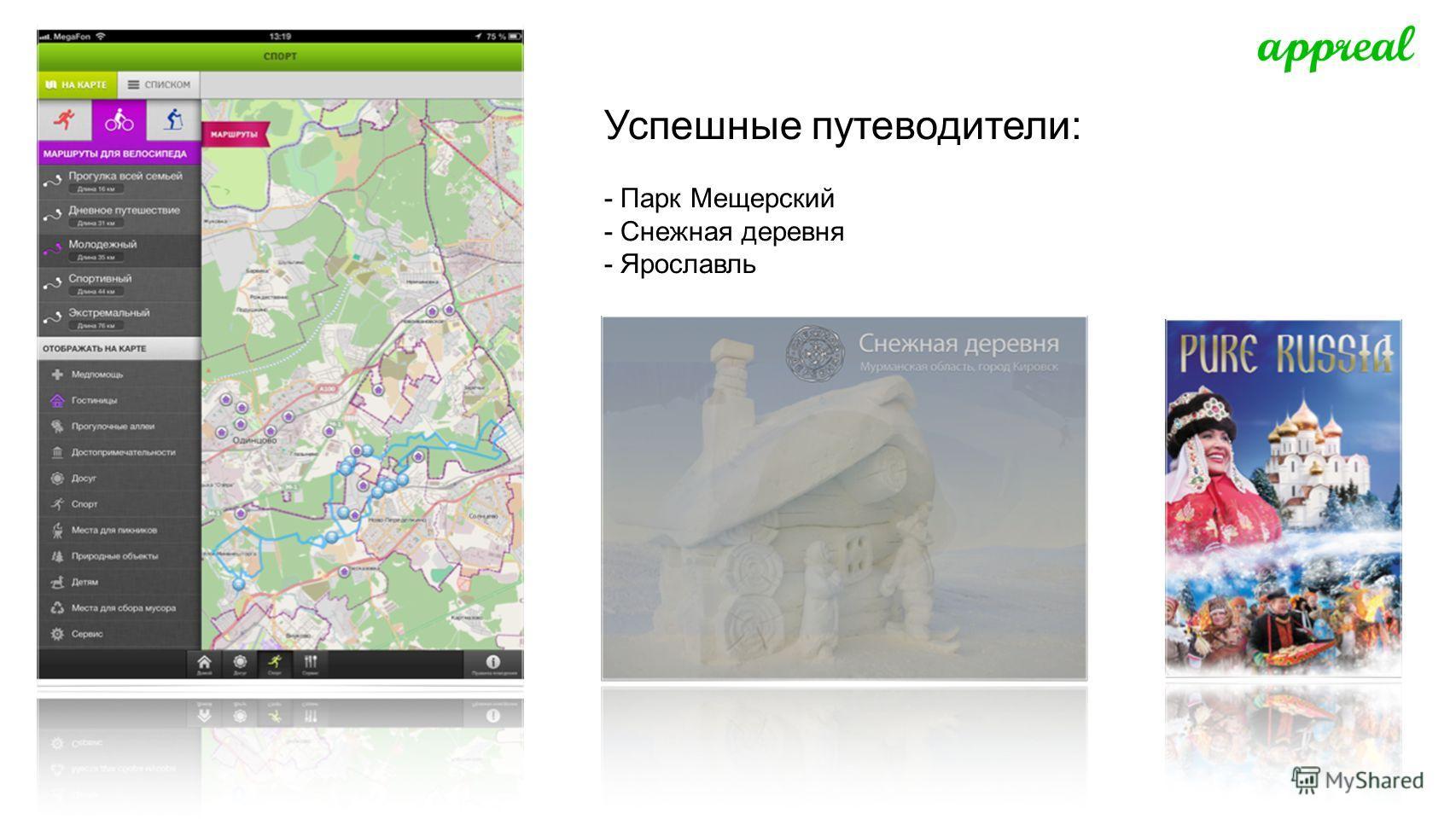 Успешные путеводители: - Парк Мещерский - Снежная деревня - Ярославль