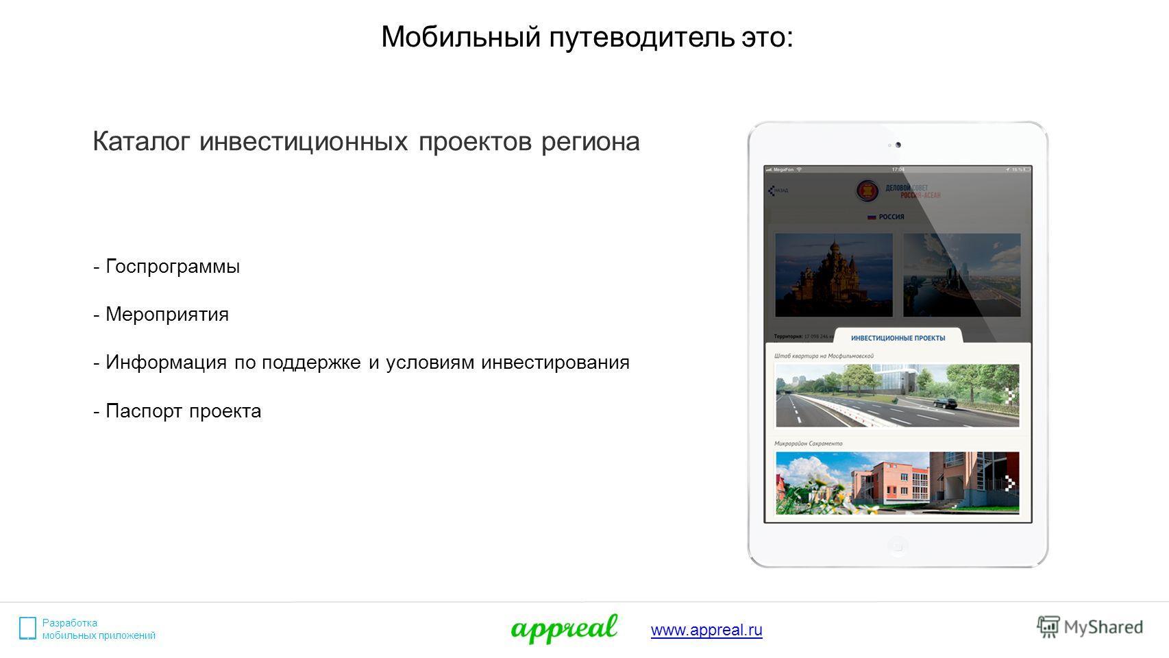 Разработка мобильных приложений www.appreal.ru Мобильный путеводитель это: Каталог инвестиционных проектов региона - Госпрограммы - Мероприятия - Информация по поддержке и условиям инвестирования - Паспорт проекта
