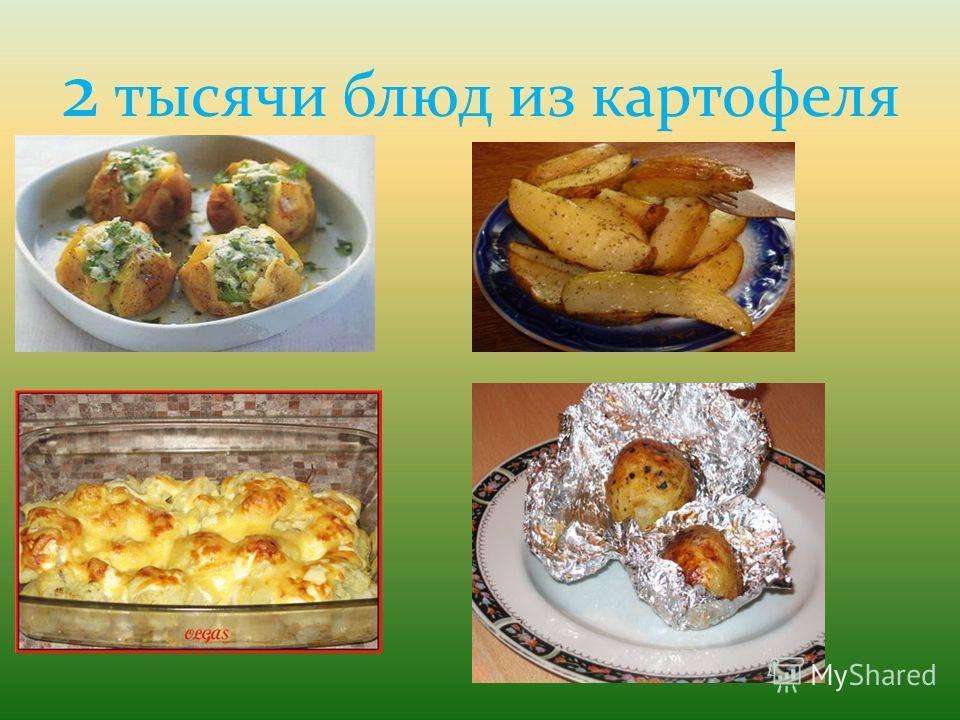 2 тысячи блюд из картофеля