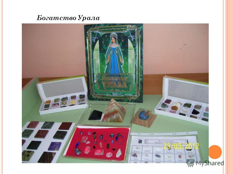 Богатство Урала