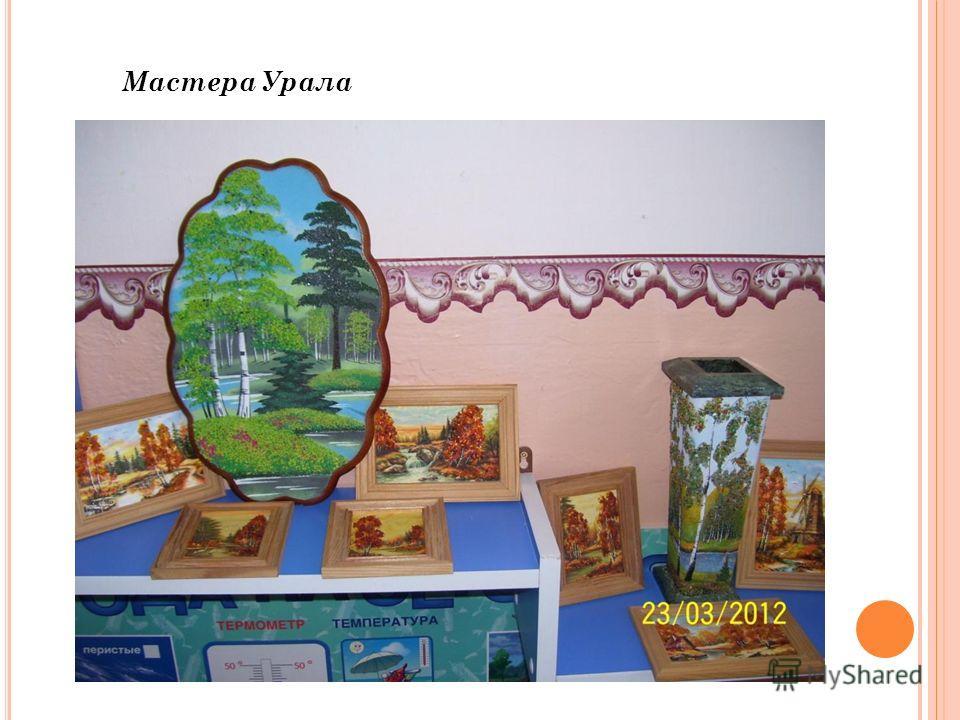 Мастера Урала