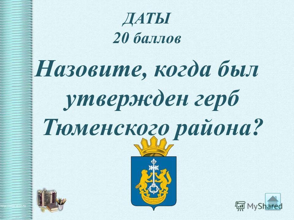 ДАТЫ 20 баллов Назовите, когда был утвержден герб Тюменского района?