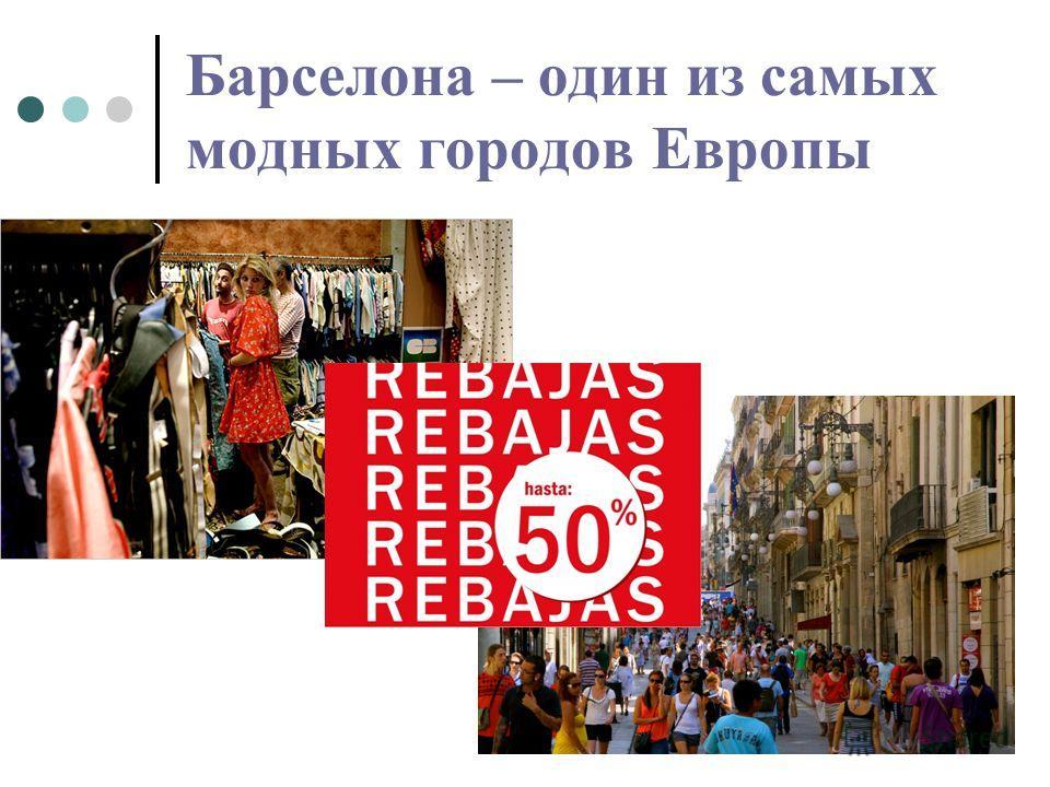 Барселона – один из самых модных городов Европы
