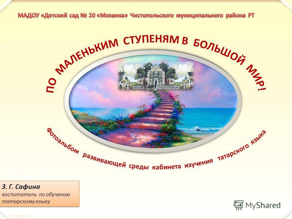 З. Г. Сафина воспитатель по обучению татарскому языку З. Г. Сафина воспитатель по обучению татарскому языку
