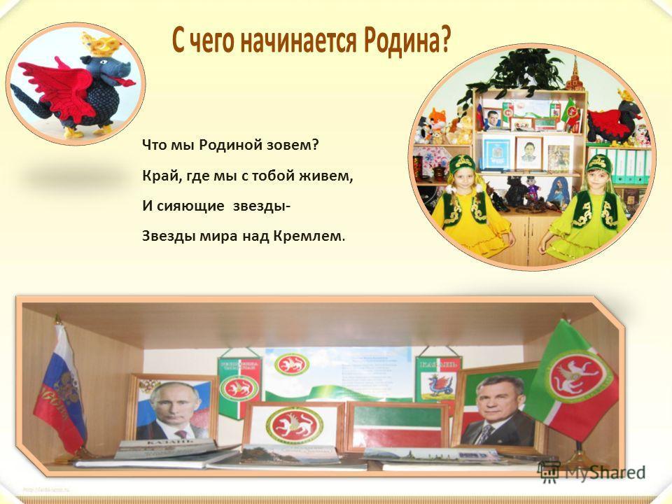 Что мы Родиной зовем? Край, где мы с тобой живем, И сияющие звезды- Звезды мира над Кремлем.