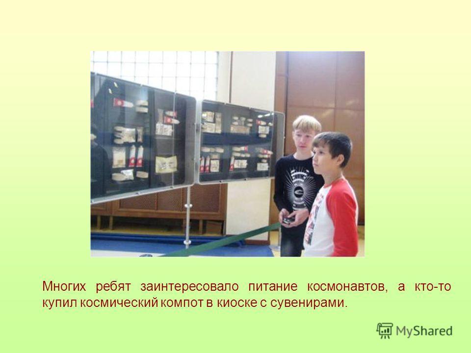Многих ребят заинтересовало питание космонавтов, а кто-то купил космический компот в киоске с сувенирами.