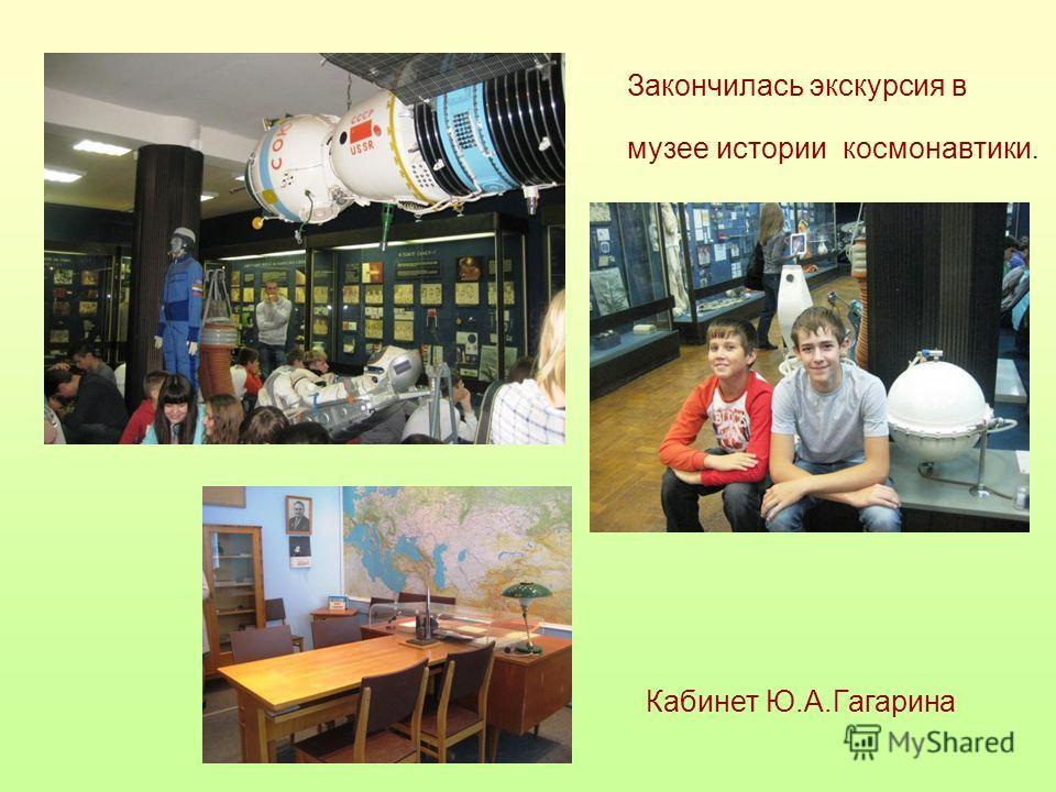 Закончилась экскурсия в музее истории космонавтики. Кабинет Ю.А.Гагарина