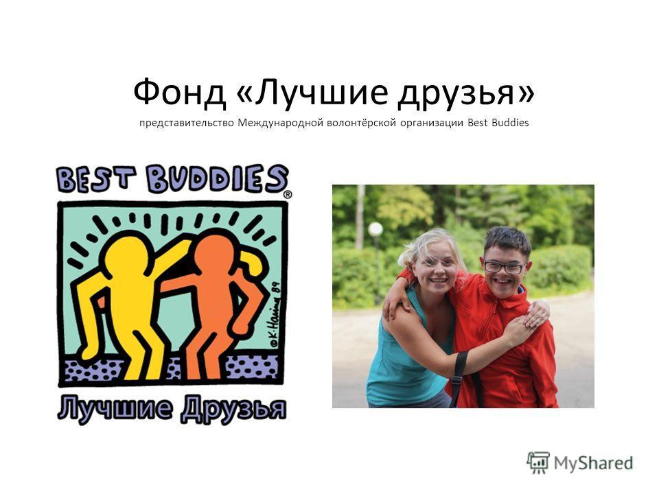Фонд «Лучшие друзья» представительство Международной волонтёрской организации Best Buddies