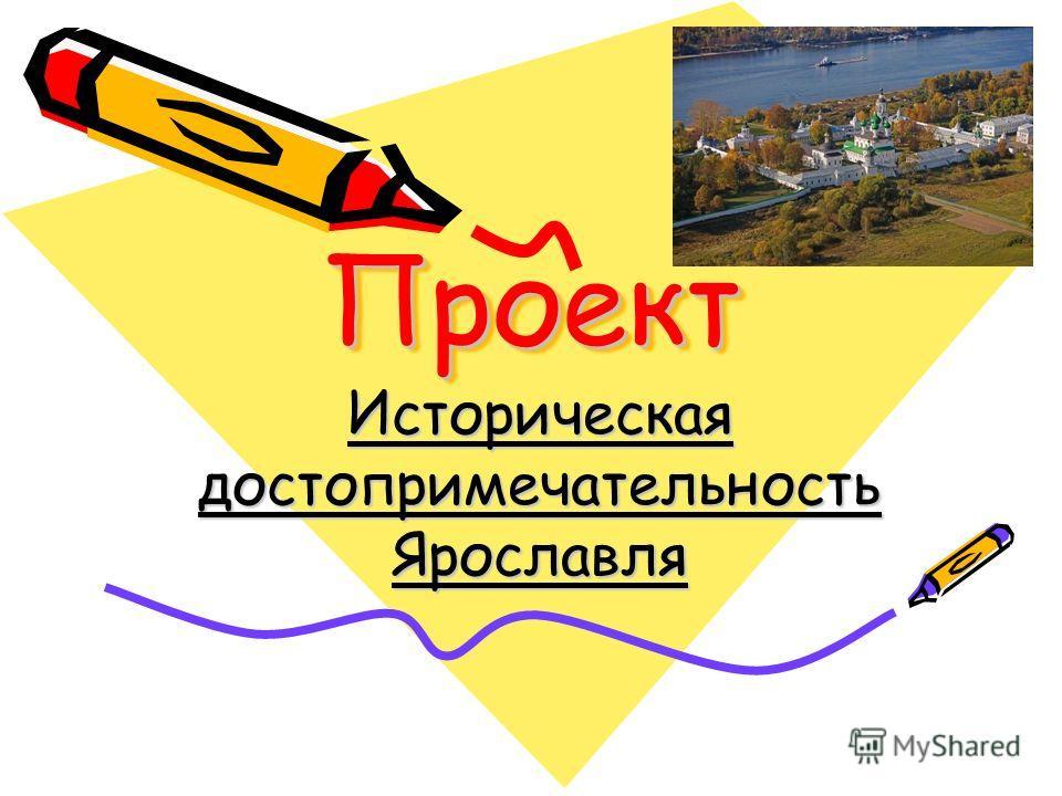 ПроектПроект Историческая достопримечательность Ярославля