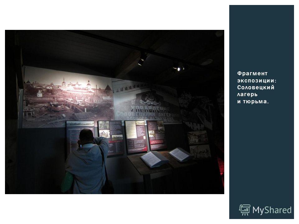 Фрагмент экспозиции: Соловецкий лагерь и тюрьма.