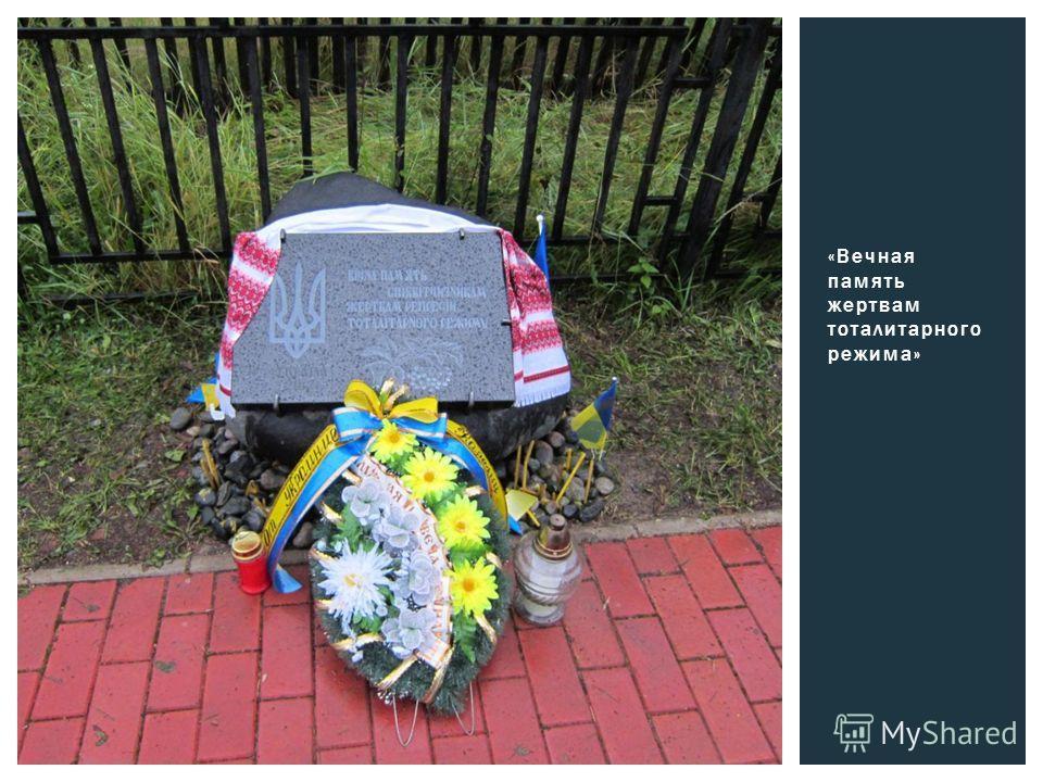 «Вечная память жертвам тоталитарного режима»