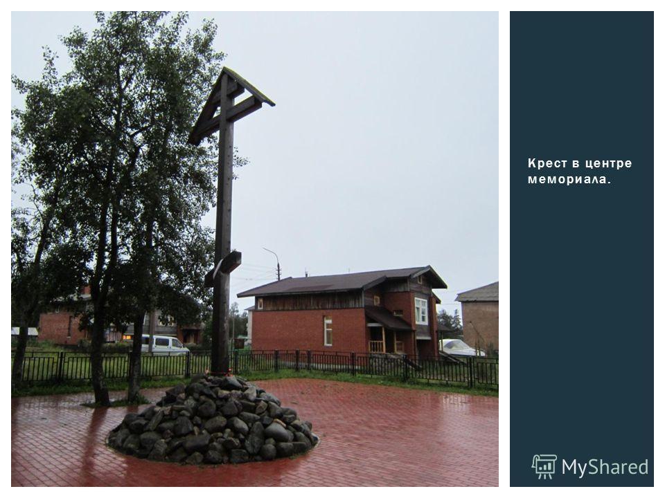 Крест в центре мемориала.