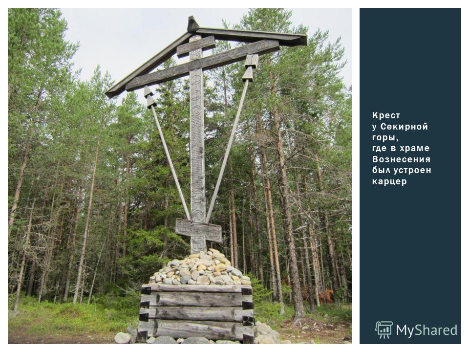 Крест у Секирной горы, где в храме Вознесения был устроен карцер