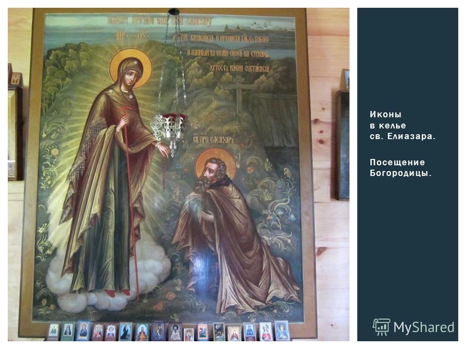 Иконы в келье св. Елиазара. Посещение Богородицы.