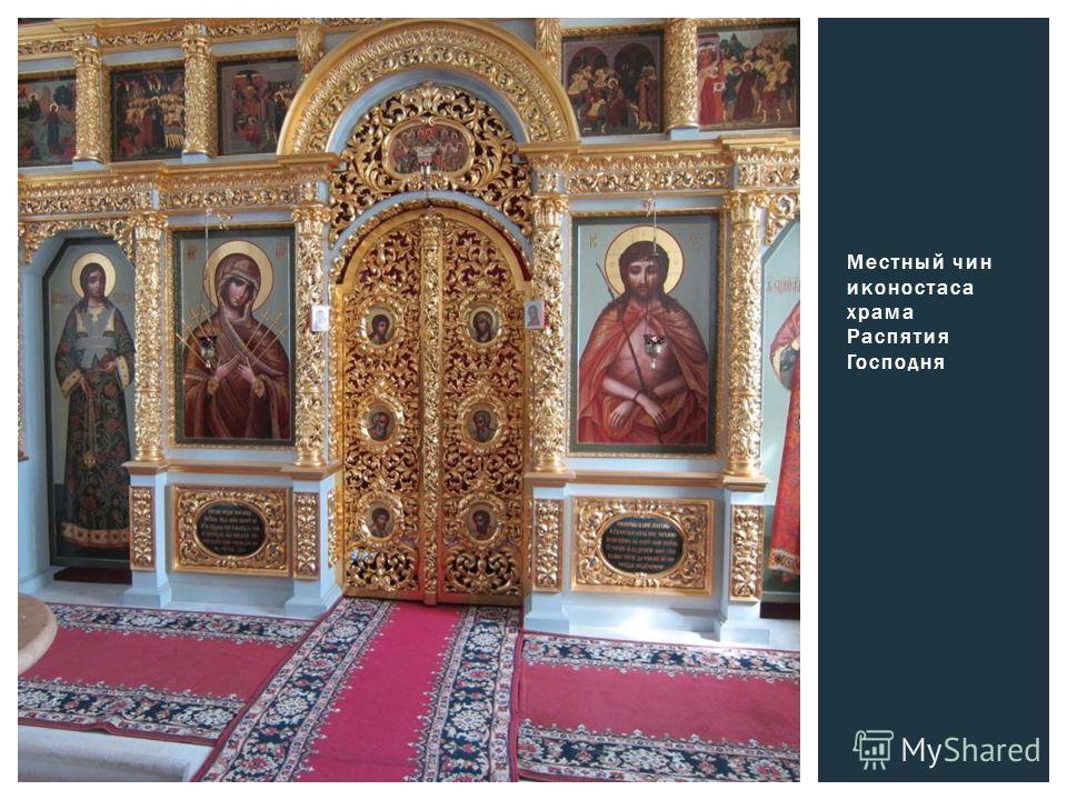 Местный чин иконостаса храма Распятия Господня