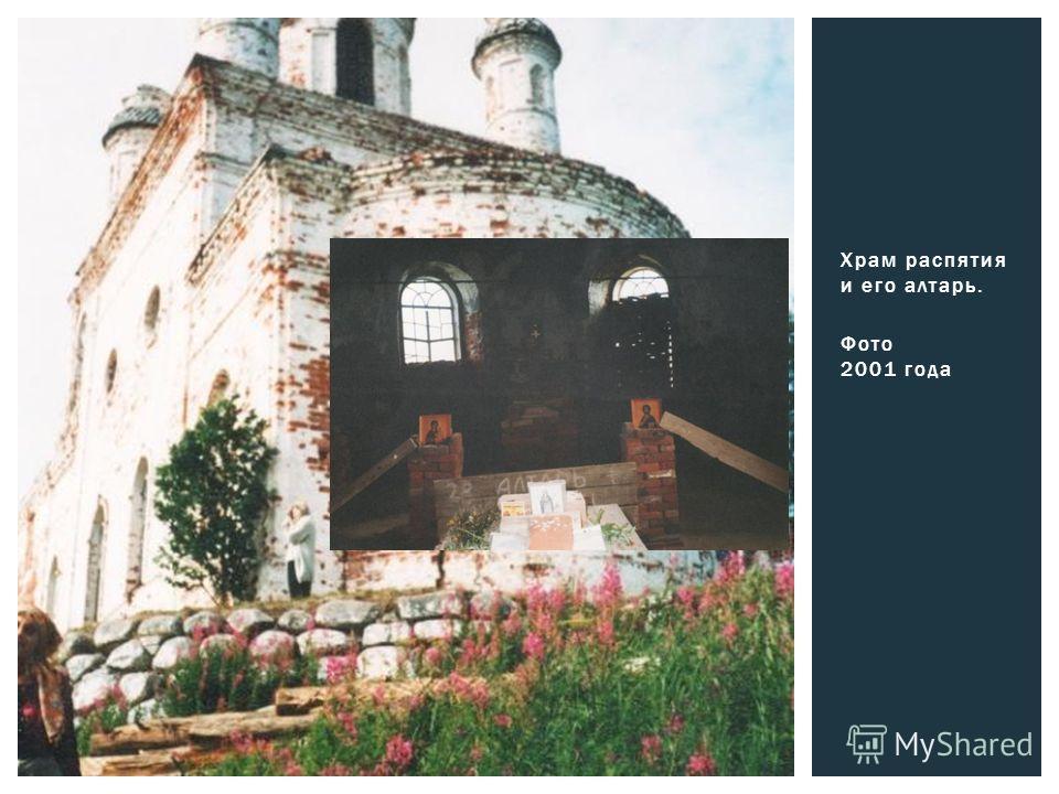 Храм распятия и его алтарь. Фото 2001 года